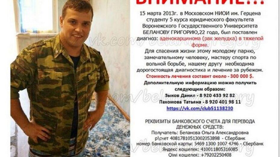 Воронежцы спасают 22-летнего спортсмена