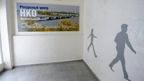 В Воронеже открылся ресурсный центр НКО