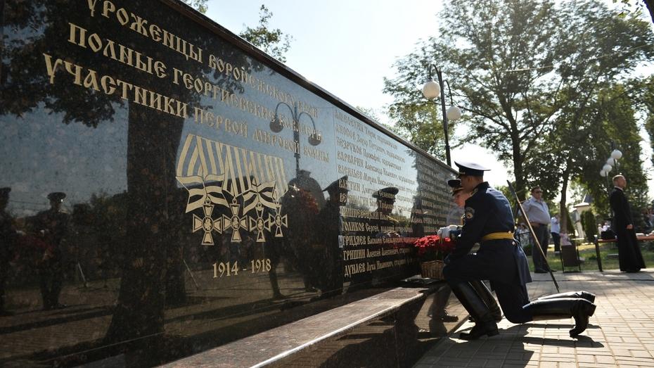 Воронежцы увековечили имена 36 героев Первой мировой войны