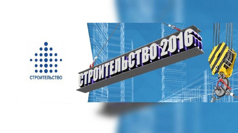 От проектирования до отделки. В Воронеже пройдет межрегиональная выставка «Строительство»