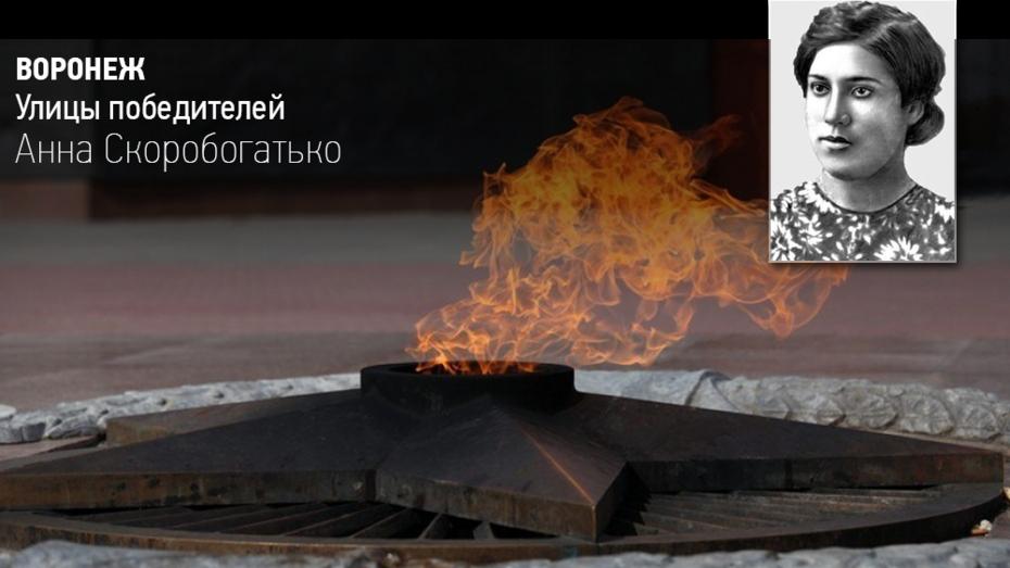 Воронеж. Улицы победителей: Анна Скоробогатько
