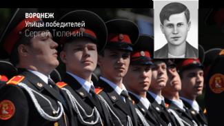 Воронеж. Улицы победителей. Сергей Тюленин
