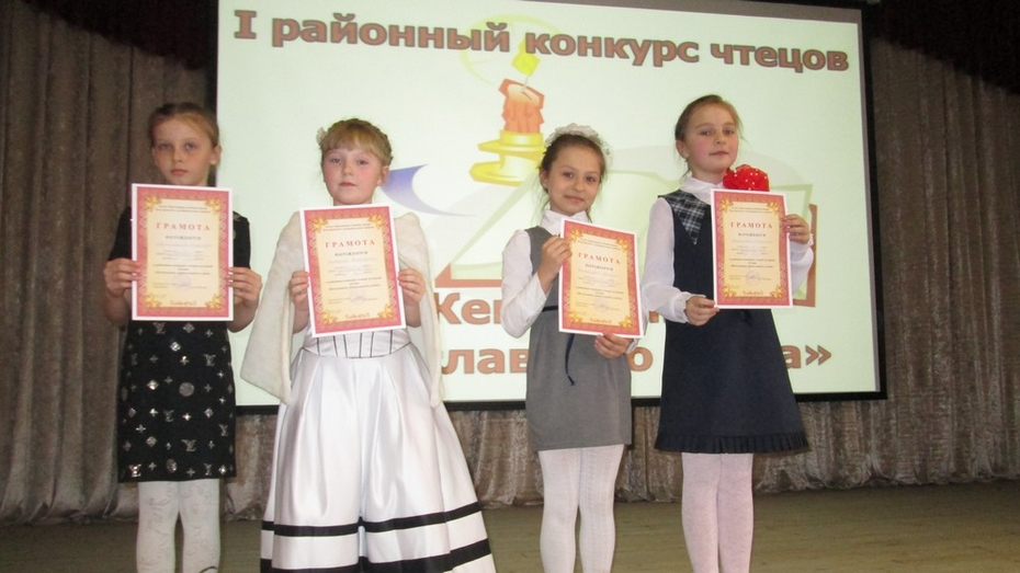 В Подгоренском районе наградили победителей православного конкурса чтецов