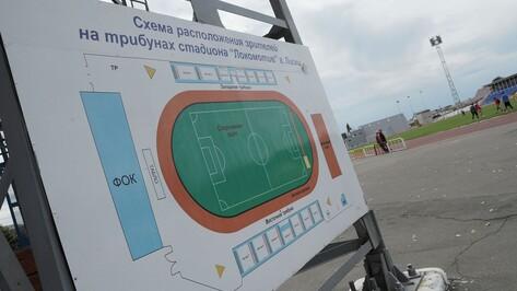 На стадионе в Лисках перед матчем с московским «Динамо» появилось новое табло