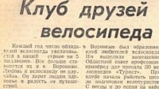 Взгляд из прошлого: первый велоклуб Воронежа и конфликт Валерия Меладзе с воронежскими гаишниками