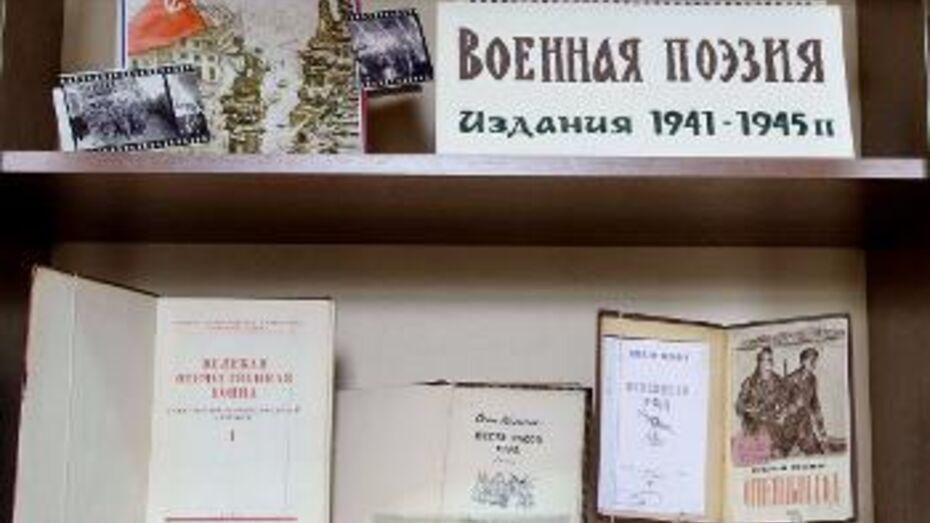 В Воронеже открылась выставка военной поэзии