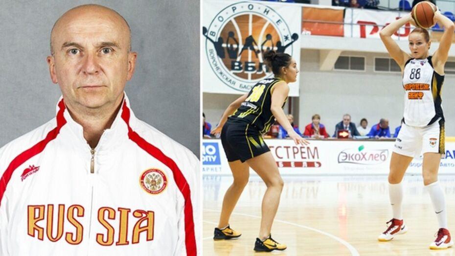 Физподготовкой воронежских баскетболисток займется известный российский специалист