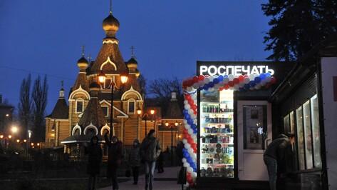 Интерактивный павильон прессы открылся на улице Ломоносова в Воронеже