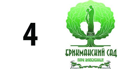 Эмблему Бринкманского сада в Воронеже выберут Интернет-голосованием