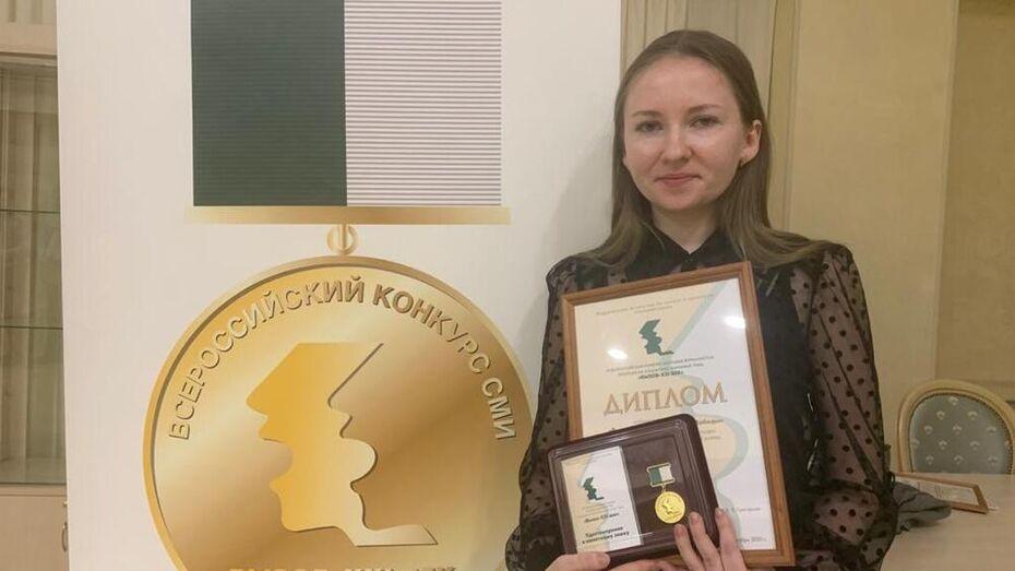 Журналист РИА «Воронеж» получил золотую медаль конкурса «Вызов – XXI век»