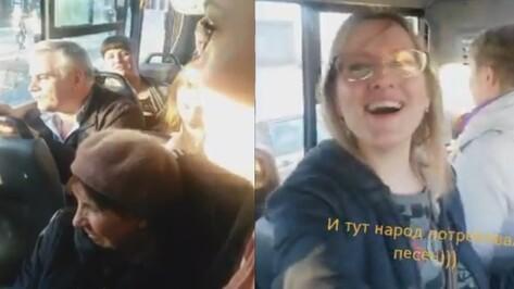 В сети появилось видео поющих пассажиров воронежской маршрутки №49