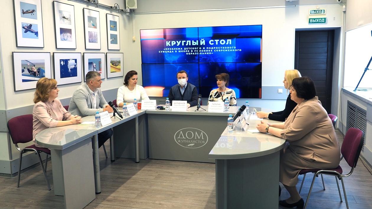 Осторожно, дети! В Воронеже обсудили проблемы буллинга и суицида среди школьников