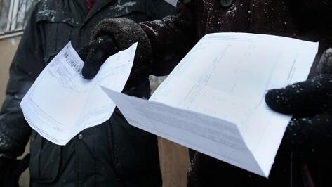 Воронежцы снова получили двойные квитанции на оплату услуг ЖКХ