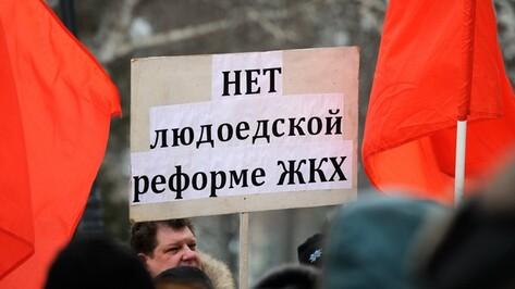 Воронежские коммунисты на митинге призвали горожан не платить за коммуналку