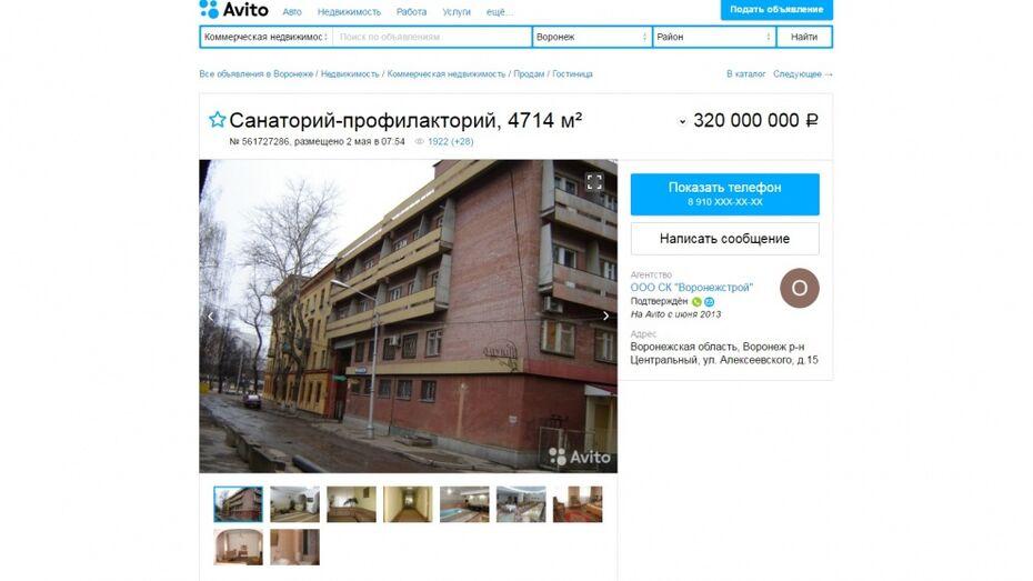 Здание санатория в центре Воронежа во второй раз выставили на Avito
