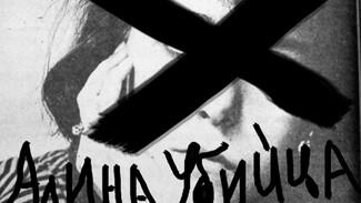 Криминальное чтиво. Как «высшая гармония» едва не погубила школьницу в Воронеже