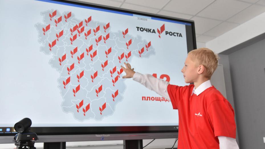 «Хочу быть как Эйнштейн». В каких школах Воронежской области открыли «Точки роста»