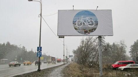 На магистралях Воронежа появились велосипедные билборды