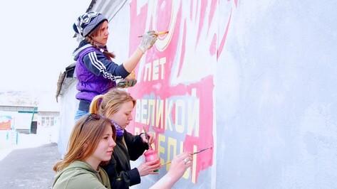 В Бутурлиновке появились праздничные граффити к Дню Победы
