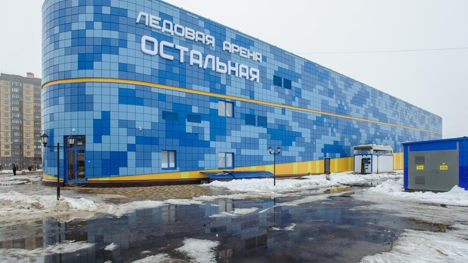В Нововоронеже открылась ледовая арена