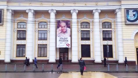 Воронежский кинотеатр вывесил на фасаде баннер в память Эльдара Рязанова