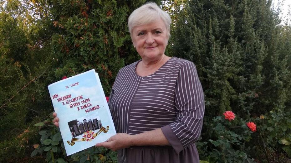 «Книгу Памяти» выпустили активисты россошанского села Новая Калитва