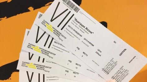 Воронежцы купили 30% билетов на Платоновский фестиваль в первый день продаж