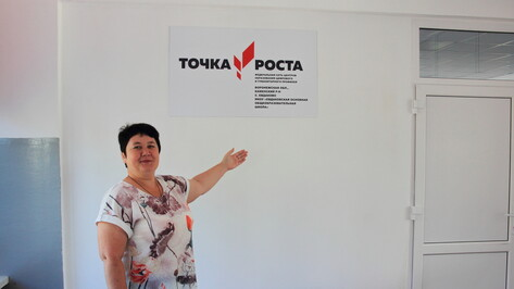 В сельских школах Воронежской области оборудовали высокотехнологичные центры «Точка роста»