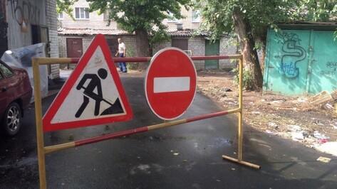 Власти Воронежа назвали участки дорожного ремонта на 11 августа