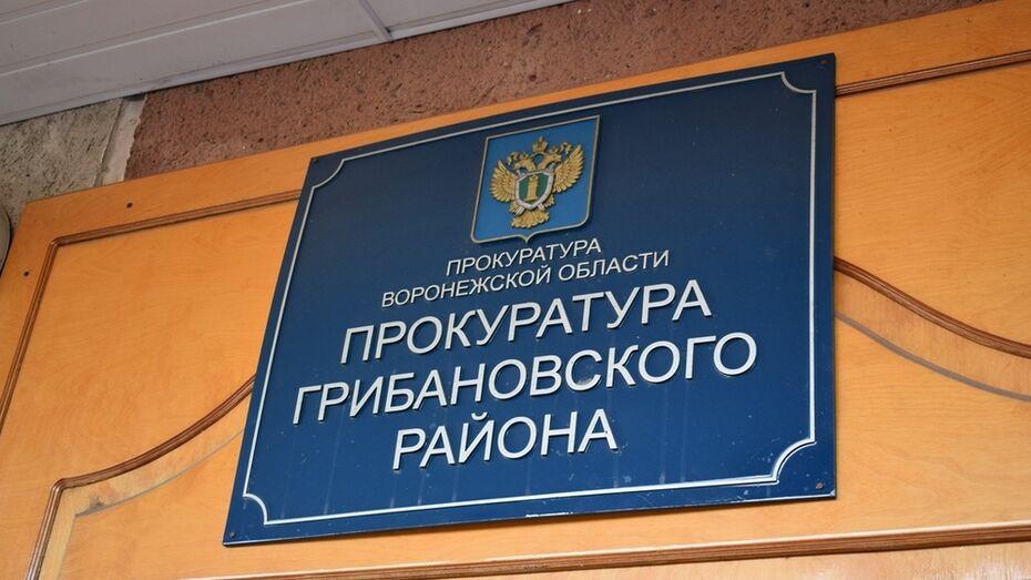 Грибановская прокуратура выявила 4 случая фиктивной регистрации