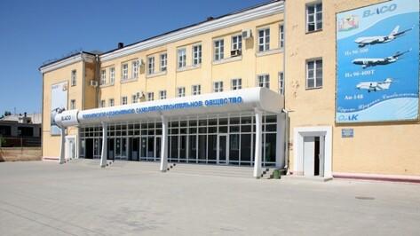 Воронежский авиазавод потратит до 36 млн рублей на реконструкцию корпуса