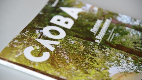 В Воронеже вышел первый номер нового журнала «Слова»
