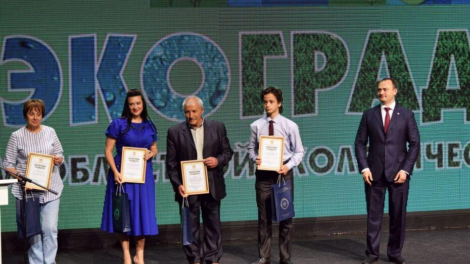 В Воронеже на фестивале «Экоград» наградили активных защитников природы