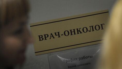 Воронежский фонд обязательного медстрахования увеличит расходы на лечение рака