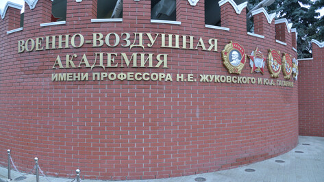 Для Воронежской военно-воздушной академии построят новый учебный корпус