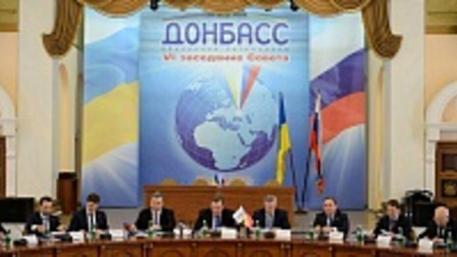 Воронежская область стала участником Еврорегиона «Донбасс»