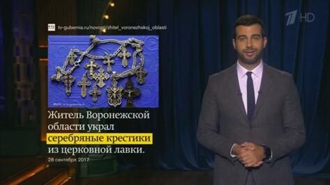 Ведущий Иван Ургант пошутил о церковном воре из Воронежской области