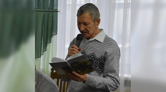Житель кантемировского села Талы выпустил первый сборник стихотворений «Даль времен»