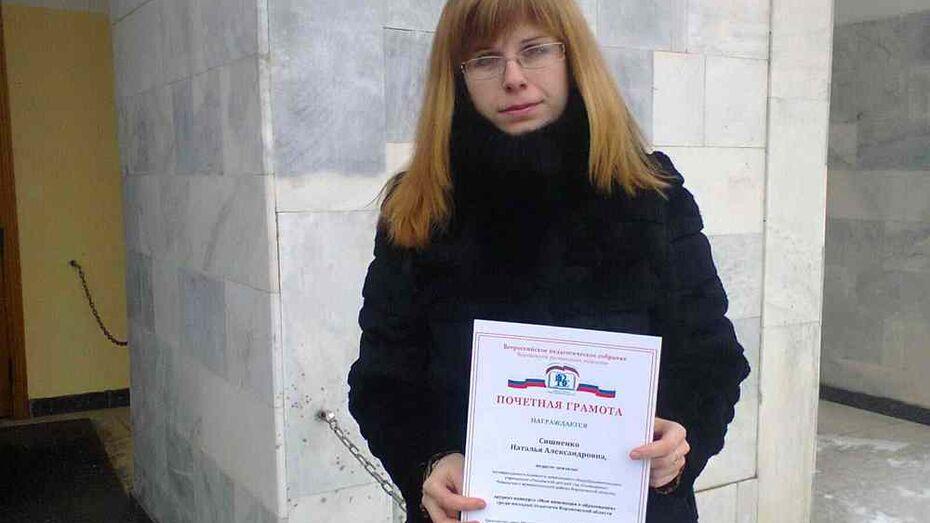 Репьевский педагог стала лауреатом областного конкурса «Мои инновации в образовании»