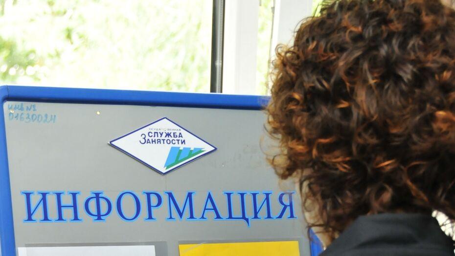 В Воронеже пройдет женская ярмарка вакансий