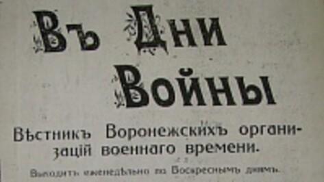 Корреспонденты РИА «Воронеж» выяснили, как воронежцы помогли идеологам американского «сухого закона»