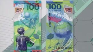 Пластиковые «футбольные» купюры появятся в Воронеже в середине июня-2018