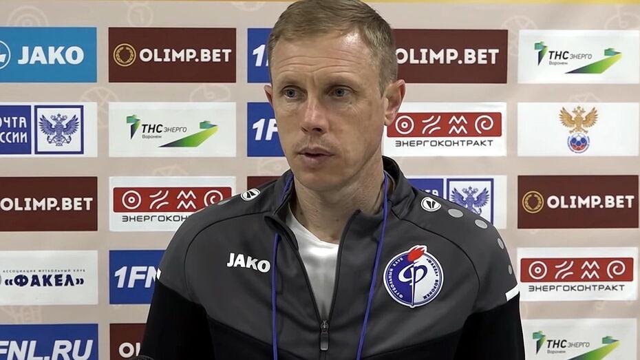 Лучший тренер ФНЛ продлил контракт с воронежским «Факелом»