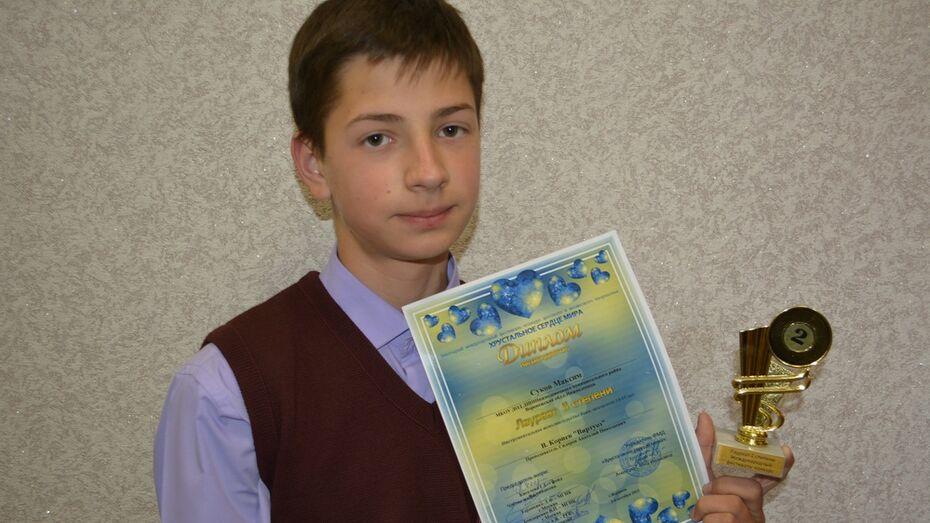 Нижнедевицкий школьник занял второе место на международном музыкальном фестивале