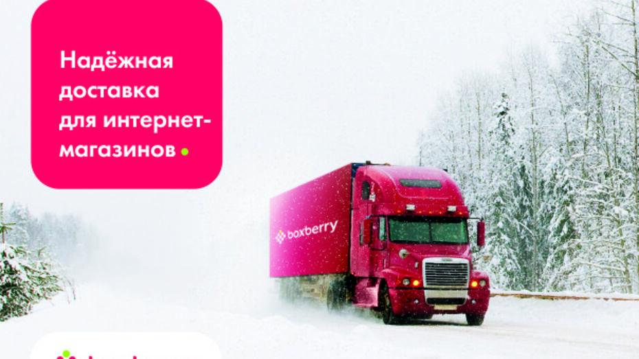 Служба доставки Boxberry: воронежцы стали чаще заказывать товары в онлайн-магазинах