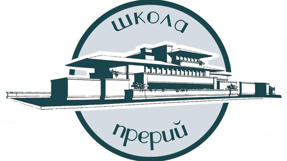 Воронежские архитекторы попробуют силы во всероссийском конкурсе «Школа прерий»