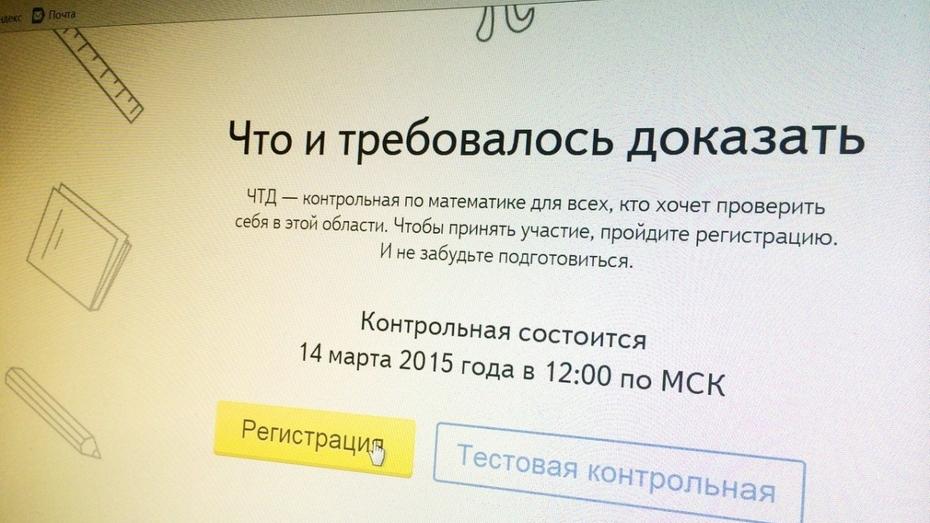 Воронежцы напишут массовую онлайн-контрольную по математике