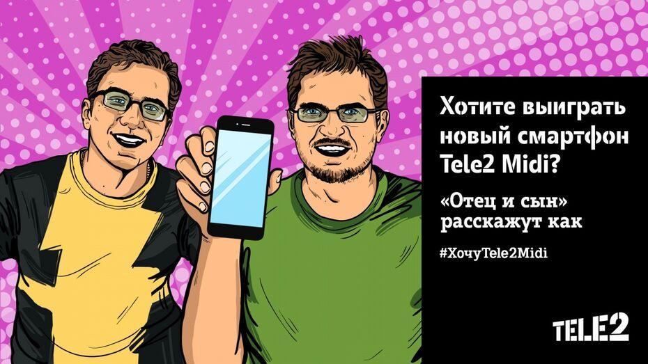 YouTube-канал «Отец и сын» пригласил воронежцев на розыгрыш смартфона Tele2 Midi