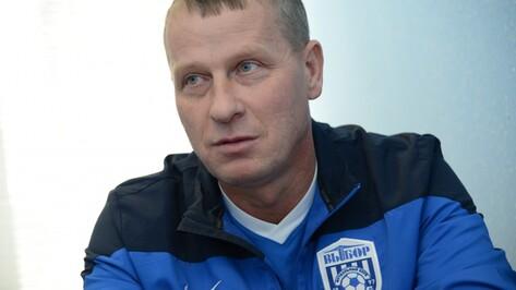 Гендиректор «Выбора-Курбатово» Валерий Анохин: «Постараемся вернуть домой воронежских футболистов»