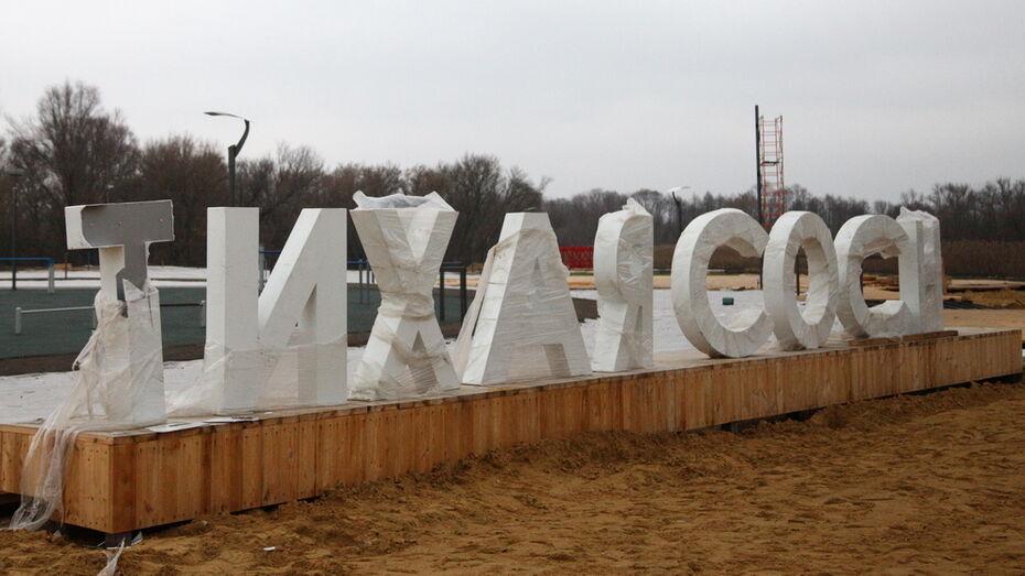 В Острогожске нашли хулигана, сломавшего буквы в конструкции – названии набережной